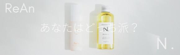N. POLISH OIL ウェット感を作るならこれ 髪にも肌にも使える
