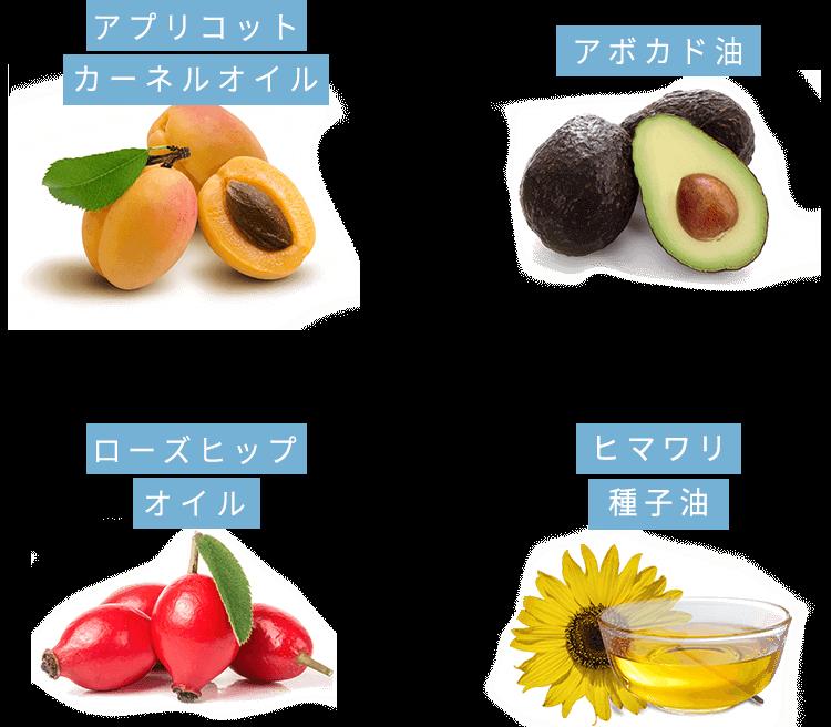 アプリコットカーネルオイル,アボカド油,ローズヒップオイル,ヒマワリ種子油