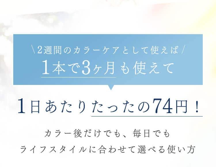 2週間のカラーケアとして使えば1本で3ヶ月も使えて1日あたりたったの74円!