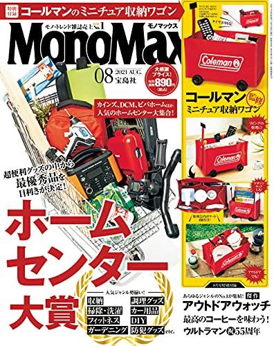 MonoMax8月号