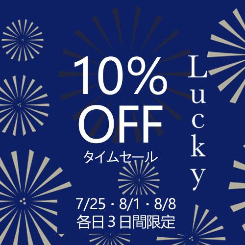 Lucky祭・10%OFF