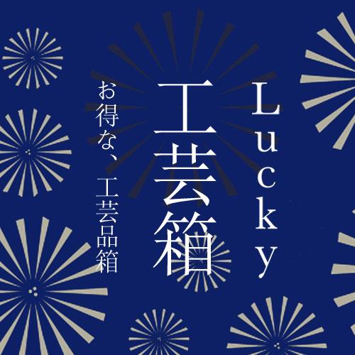 Lucky祭・工芸箱