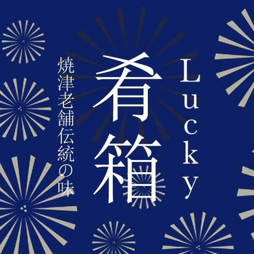 Lucky祭・肴箱