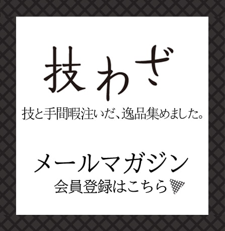 技わざメールマガジン登録