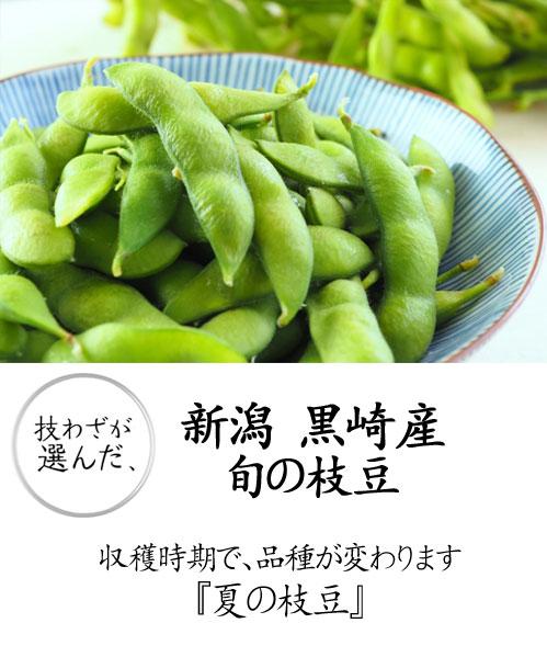 新潟・黒崎産枝豆