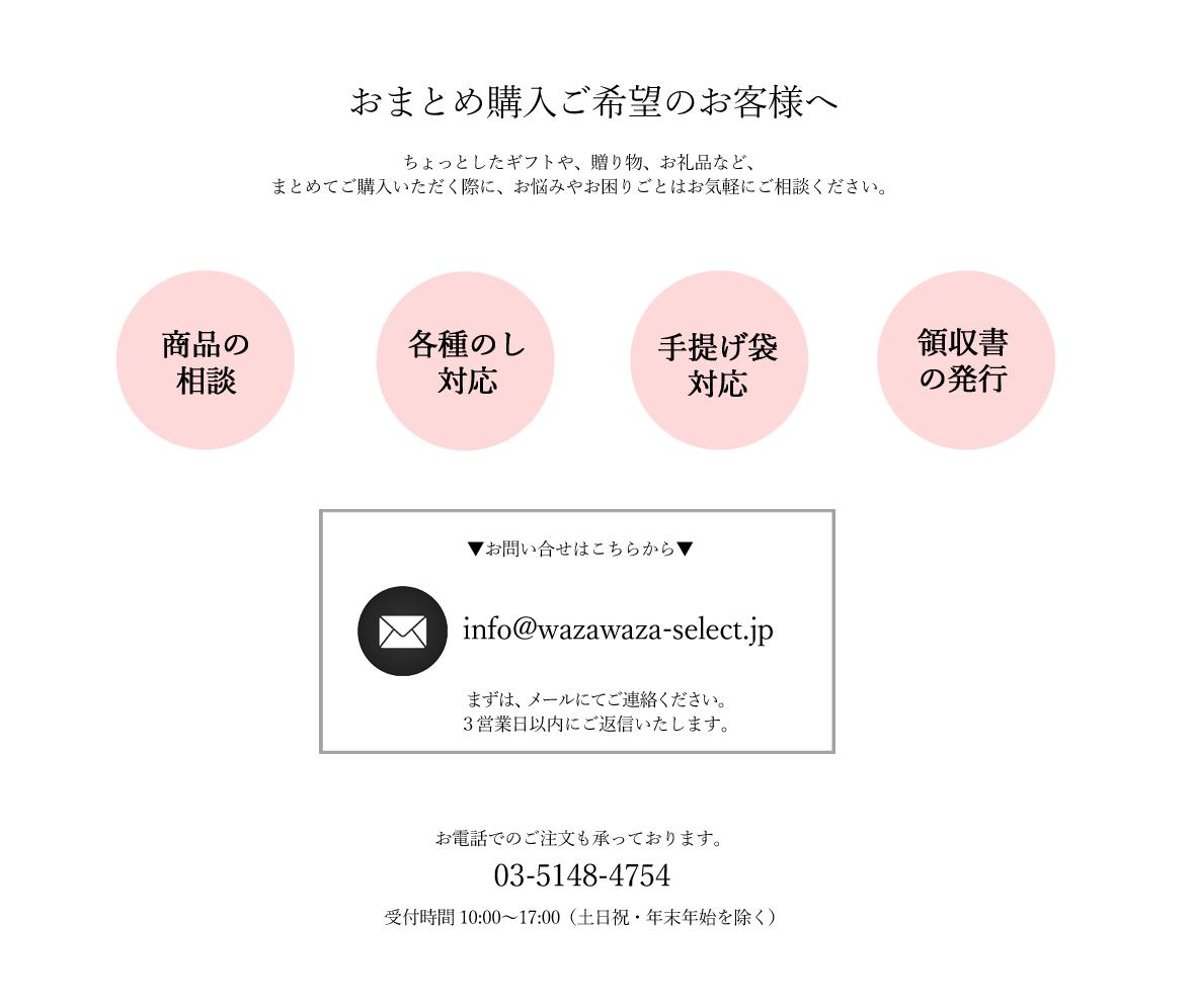 LP_おまとめ購入