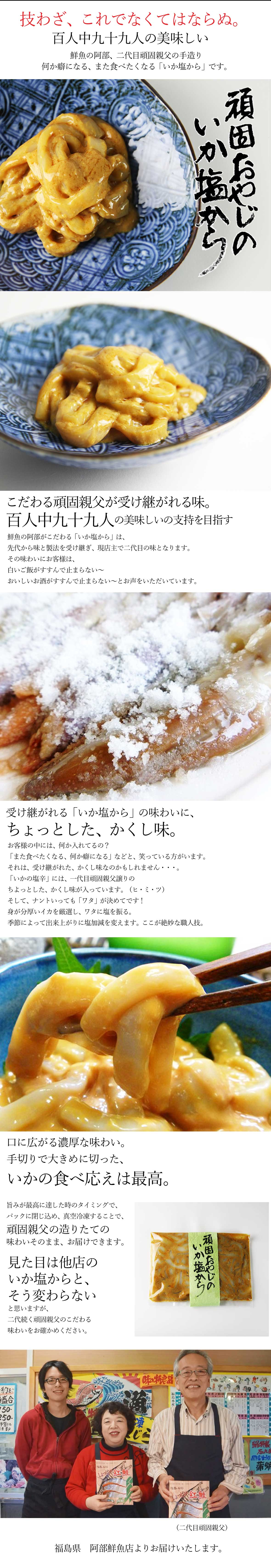 LP_ワイドバナー_阿部鮮魚店