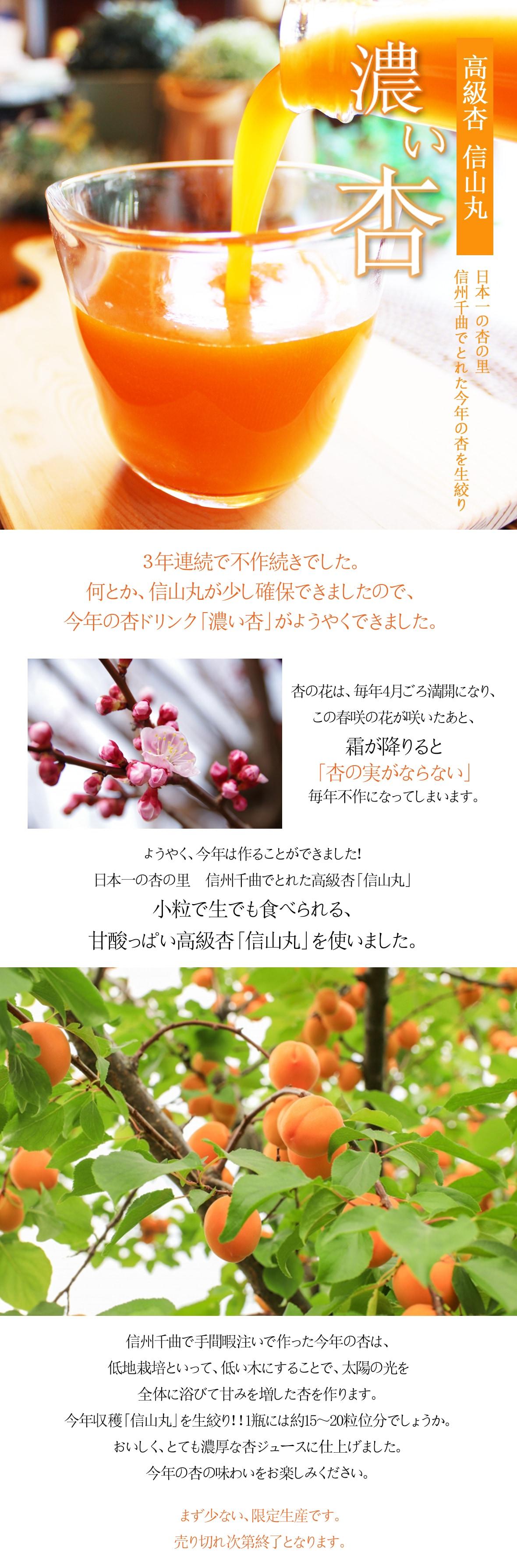 濃い杏ジュース