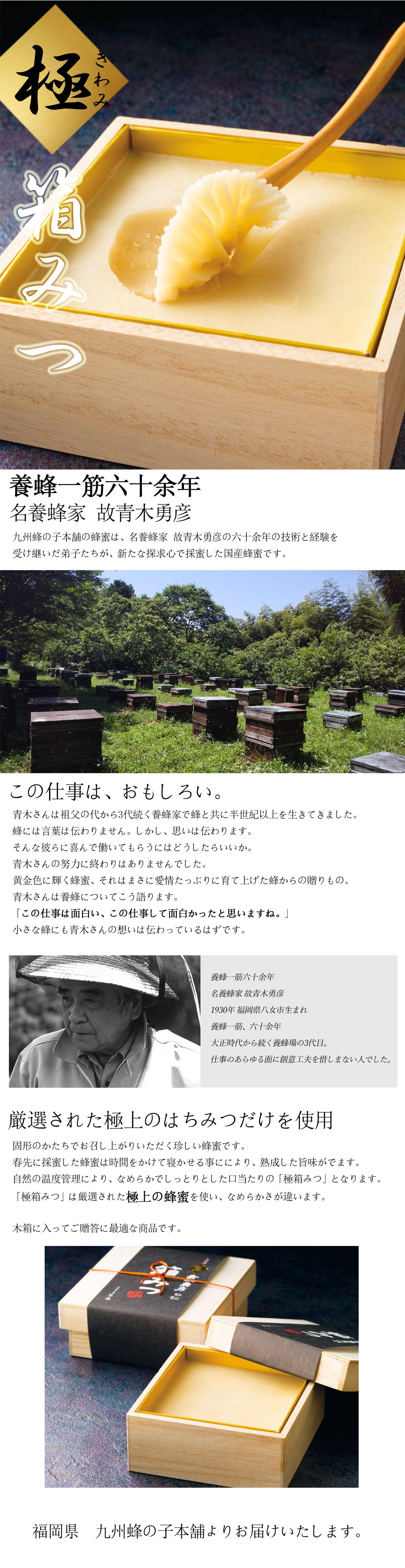 LP_おすすめ_極箱みつ