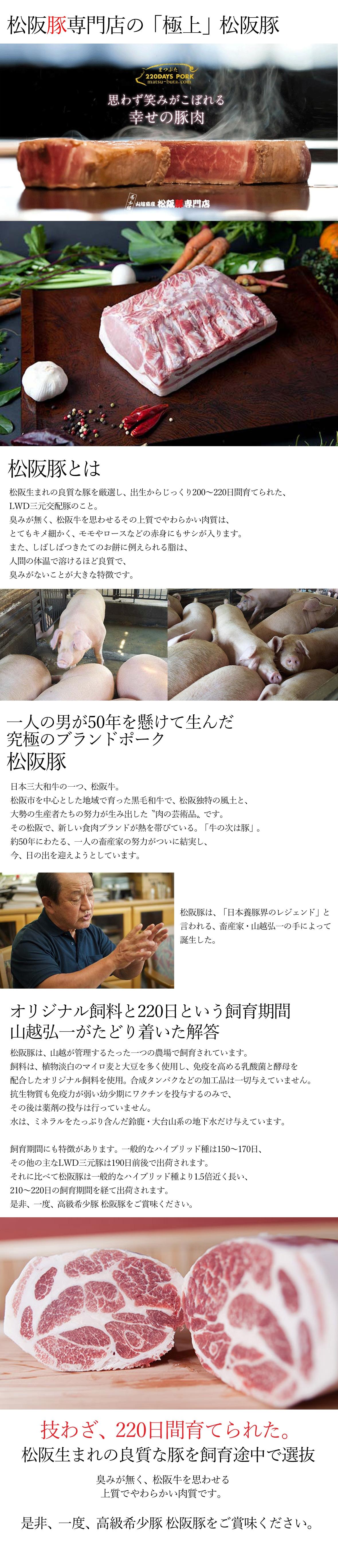 LP_ワイドバナー_松阪豚
