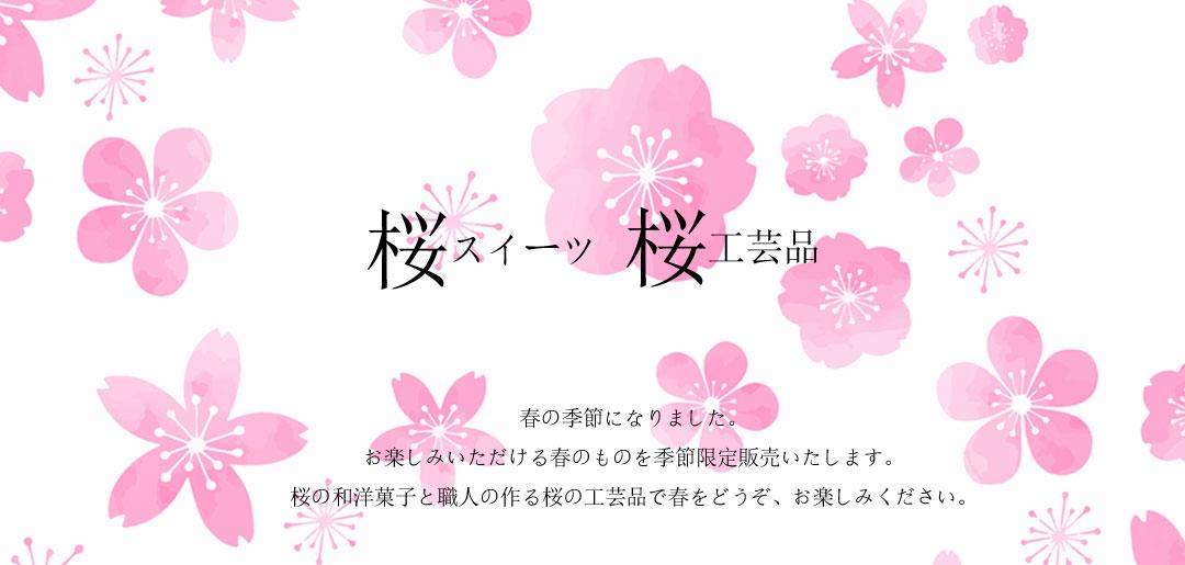 LP_桜・桜