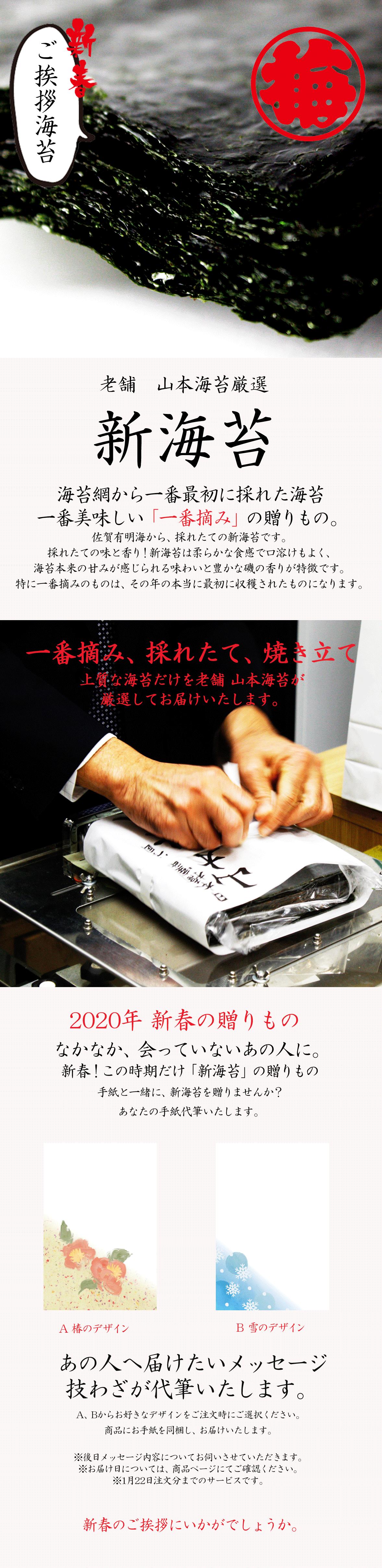 LP_おすすめ_新海苔