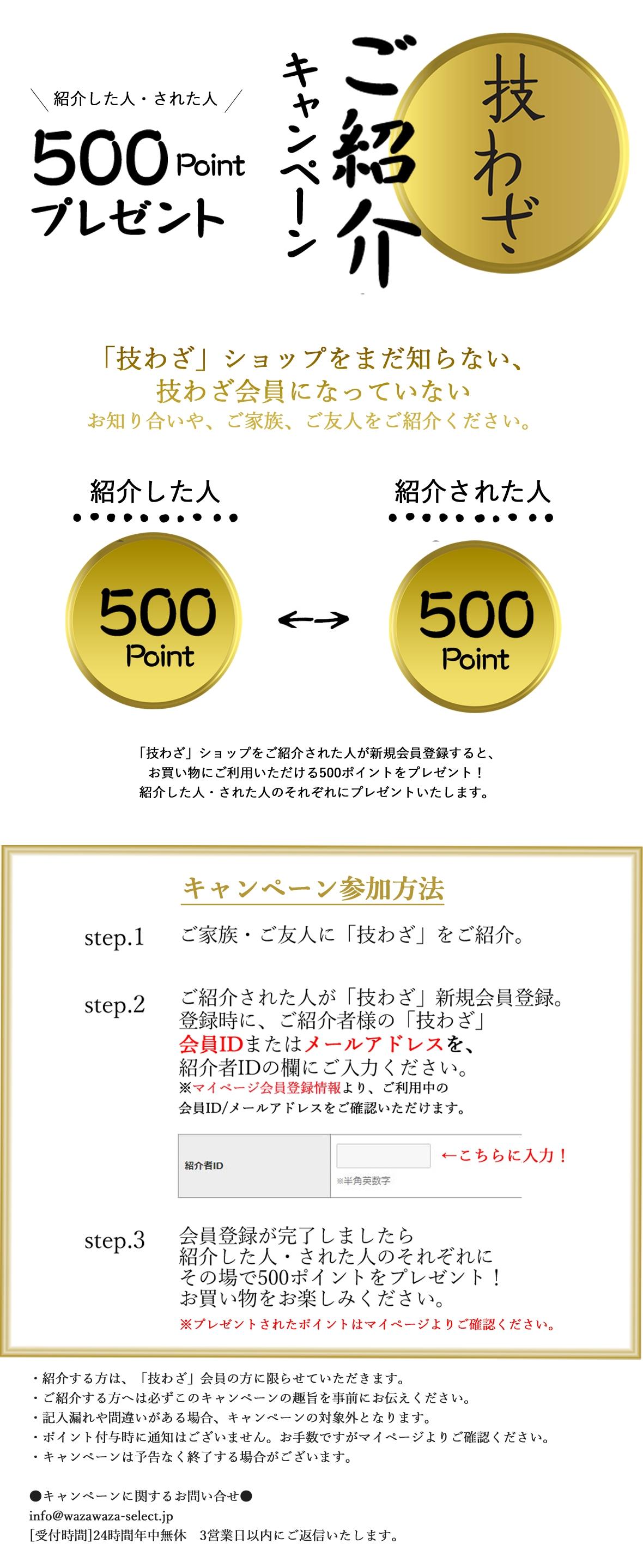 LP_おすすめ_会員紹介キャンペーン