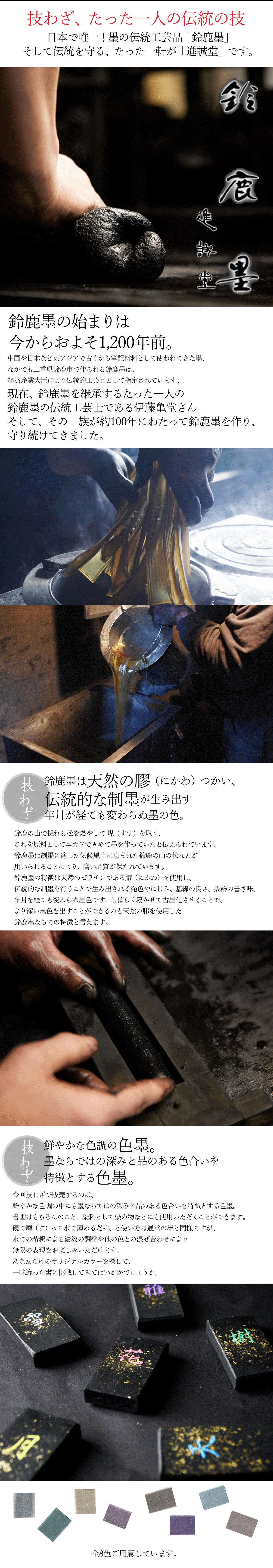 LP_おすすめ_鈴鹿墨
