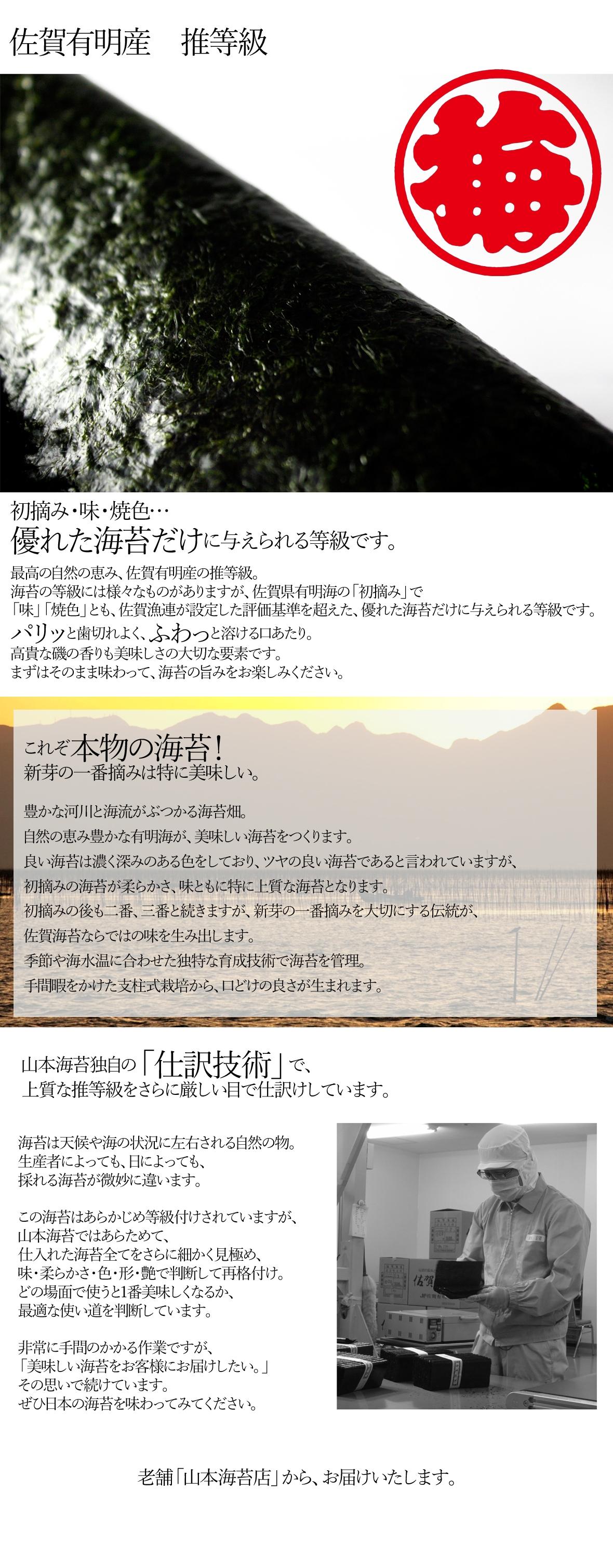 LP_おすすめ_山本海苔