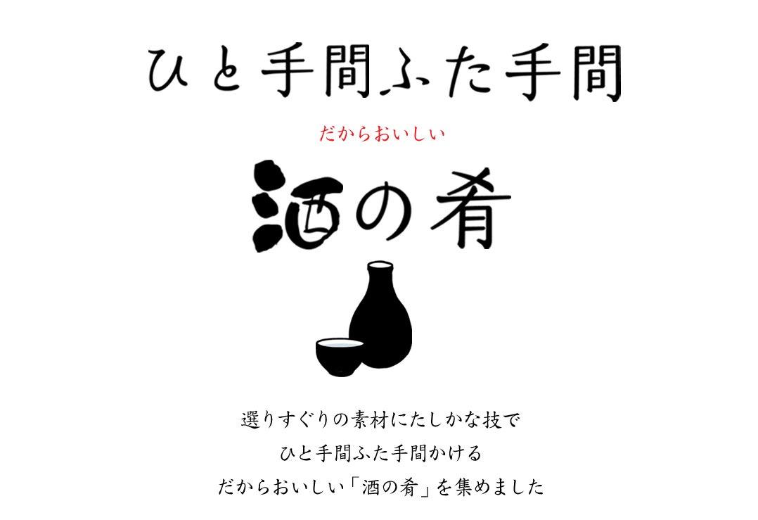 LP_おすすめ_酒の肴