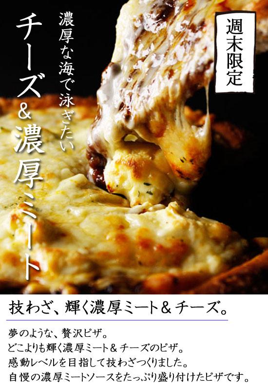 チーズ&濃厚ミート
