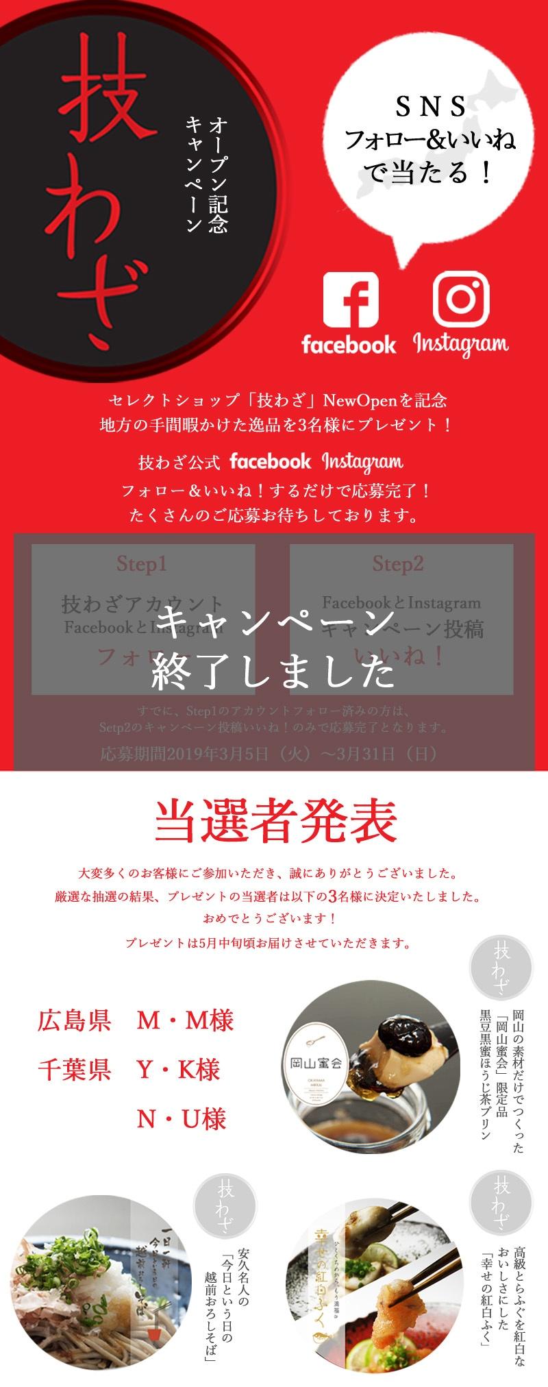 LP_おすすめ_オープンキャンペーン