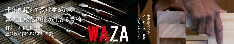オーダーメイドの畳椅子「WAZA」
