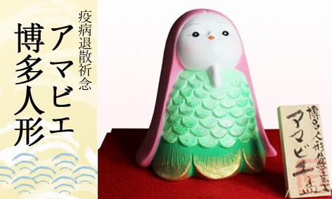 アマビエ博多人形