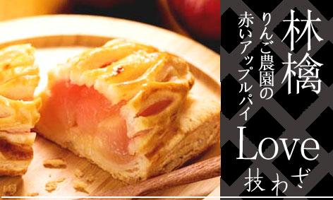 林檎アップルパイ