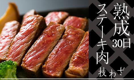 熟成ステーキ肉