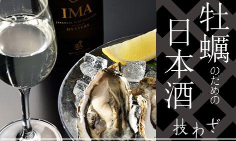 牡蠣のための日本酒