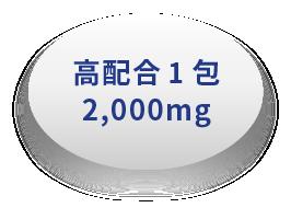 高配合1包2000mg
