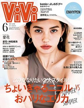 ViVi 2021年6月号