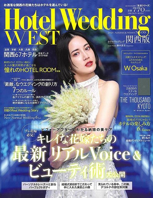 Hotel Wedding WEST