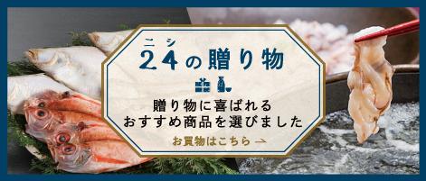 24(ニシ)の贈り物