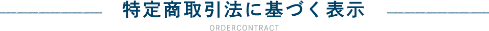 特定商取引法に基づく表示 ORDERCONTRACT