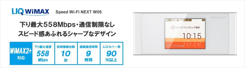 UQWiMAX Speed Wi-Fi NEXT W05