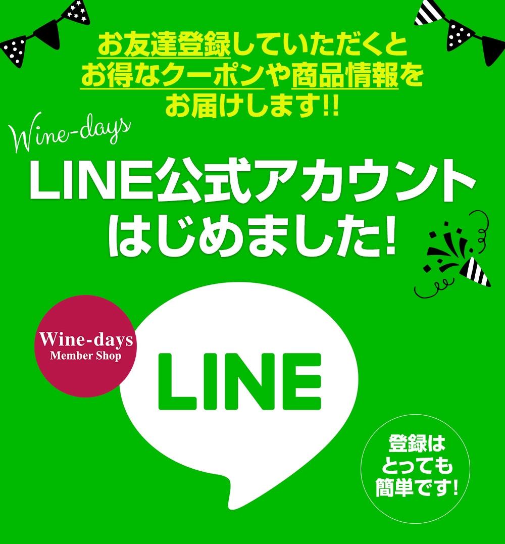 Wine-days公式LINEお友達登録お願いします!
