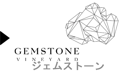 Gemstone Vineyards   のワイン一覧