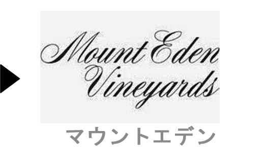 Mount Eden Vineyards   のワイン一覧