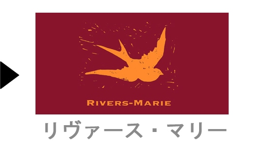 Rivers Marie   のワイン一覧