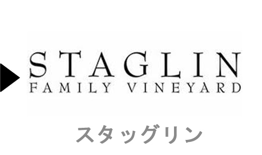Staglin Family Vineyards のワイン一覧