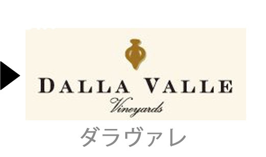 Dalla Valle Vineyardsのワイン一覧