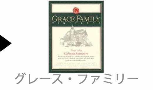 Grace Family Vineyardsのワイン一覧