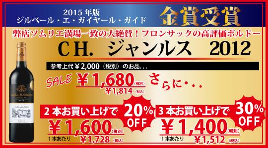 CHジャンルス2012まとめ買い特価