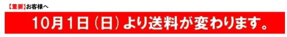6月1日出荷分より送料改定