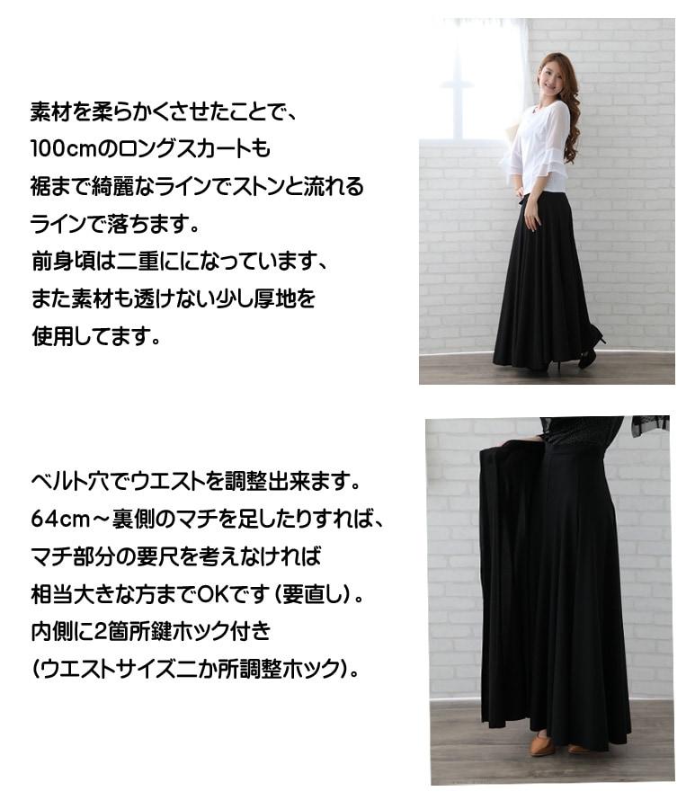 コーラス衣装にサラッとした素材で風合の巻きロングスカート