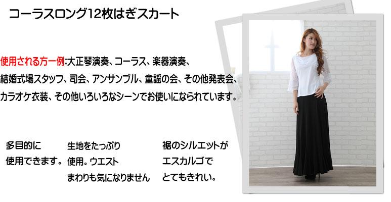 コーラス衣装、巻きロングスカート