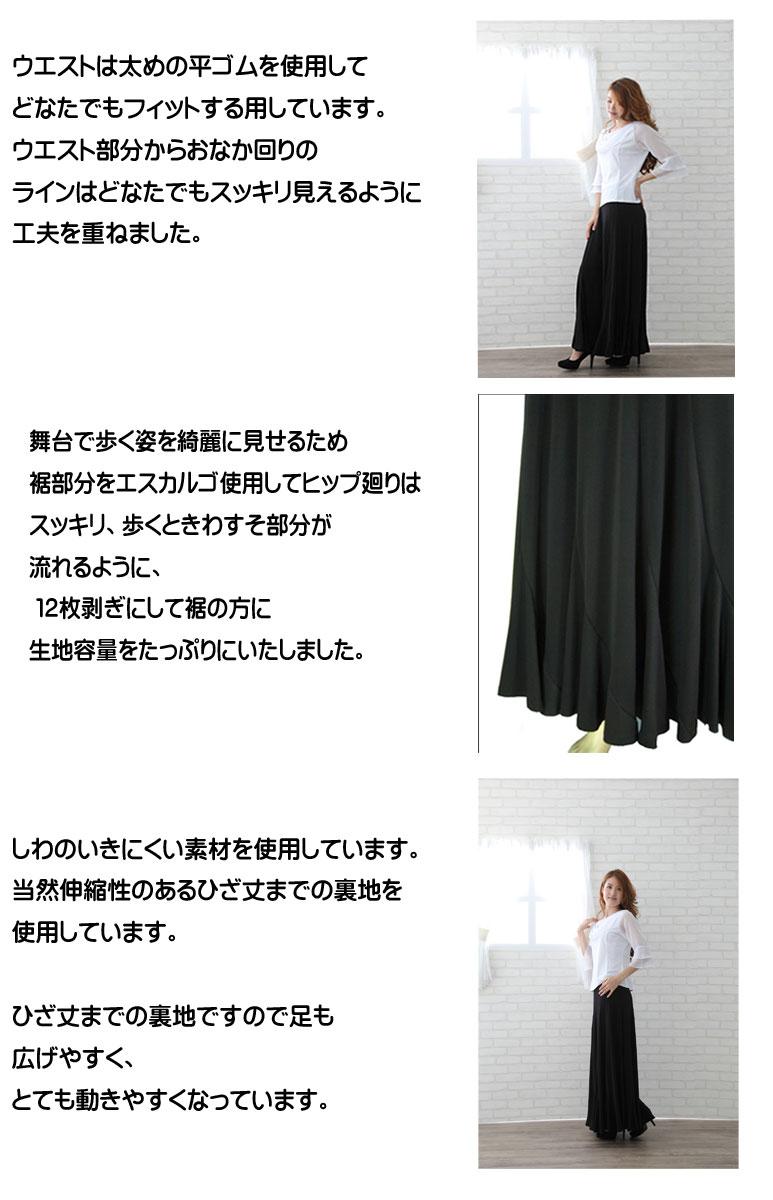 コーラス衣装12枚はぎロングスカート
