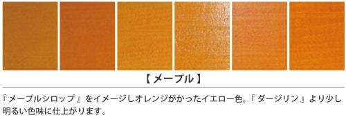 メープル塗装見本