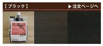 ガーデニング用屋外保護塗料ブラック注文ページへ