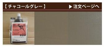ガーデニング用屋外保護塗料チャコールグレー注文ページへ