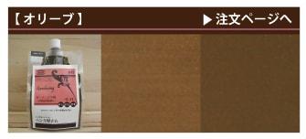 ガーデニング用屋外保護塗料オリーブ注文ページへ