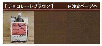 ガーデニング用屋外保護塗料チョコレートブラウン注文ページへ